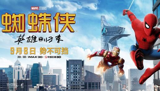 顶级IP电影《蜘蛛侠:英雄归来》定档9月8日 史上最高人气蜘蛛侠回归复
