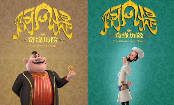 《阿凡提之奇缘历险》发角色海报 阿凡提巴依老爷小毛驴欢乐来袭