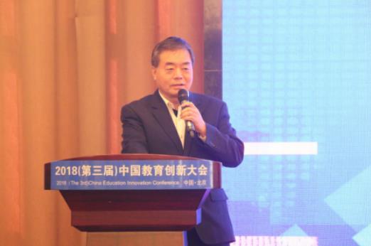 2018(第三届)中国教育创新大会