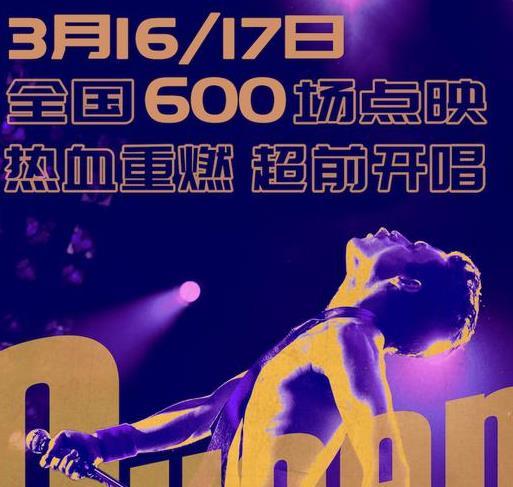 """《波西米亚狂想曲》全国600场点映超前""""开唱"""""""